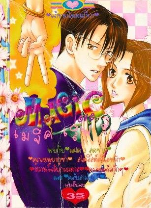 การ์ตูน Magic Love เล่ม 5