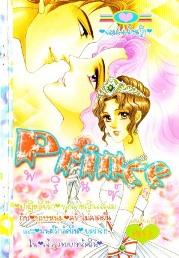 การ์ตูน Prince เล่ม 5