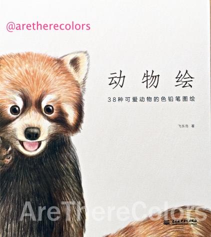 หนังสือสอนสีไม้ วาดสัตว์น่ารัก