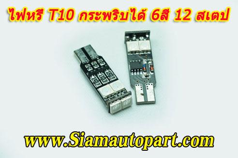 ไฟหรีกระพริบได้ เปลี่ยนสีได้ 12 Step 6SMD