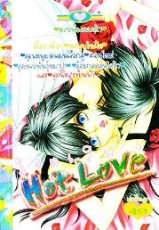 การ์ตูน Hot Love เล่ม 6