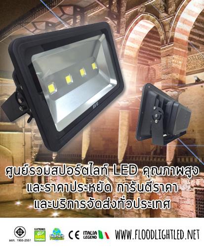 ศูนย์รวมสปอร์ตไลท์ LED คุณภาพสูงราคาประหยัด และบริการจัดสั่งทั่วประเทศ คลิกเลย>>