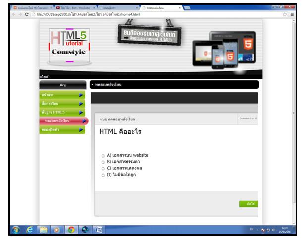 เว็บไซต์สื่อการเรียนการสอน วิชาเว็บเพจ เรื่อง HTML5