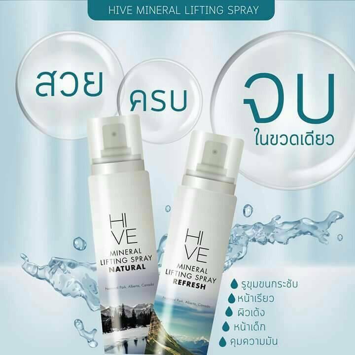 สเปรย์น้ำแร่ ยกกระชับผิวหน้า ไฮฟ Hive Mineral Lifting Spray 145 ml.