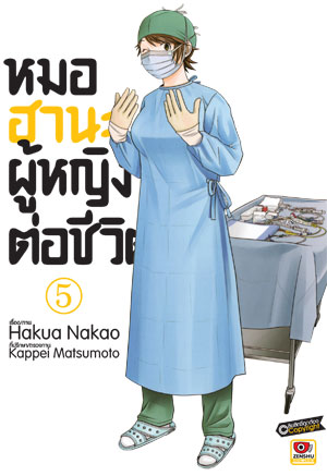 [แยกเล่ม] หมอฮานะ ผู้หญิงต่อชีวิต เล่ม 1-5