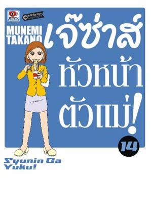 เจ๊ซ่าส์ หัวหน้าตัวแม่ เล่ม 14