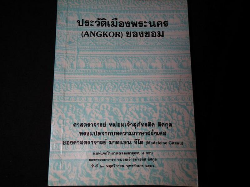 ประวัติเมืองพระนคร (ANGKOR) ของขอม โดย ศ.มจ.สุภัทรดิศ ดิศกุล หนา 130 หน้า พิมพ์ครั้งแรก ปี 2526