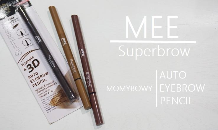 ดินสอเขียนคิ้ว 3มิติ Mee Superbrow Auto Eyebrow Pencil สีสวยติดทนนาน