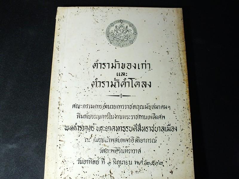 ตำราม้าของเก่า เเละ ตำราม้าคำโคลง จัดพิมพ์เนื่องในงานพระราชทานเพลิงศพ พลตำรวจตรี พระยาคทาธรบดีสีหราชบาลเมือง หนา 180 หน้า ปี 2512