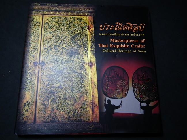 ประณีตศิลป์ มรดกแผ่นดินแห่งสยามประเทศ จัดทำโดย ธนาคารเพื่อการส่งออกและนำเข้าแห่งประเทศไทย ปกแข็งหนา 145 หน้า พิมพ์ ปี 2548