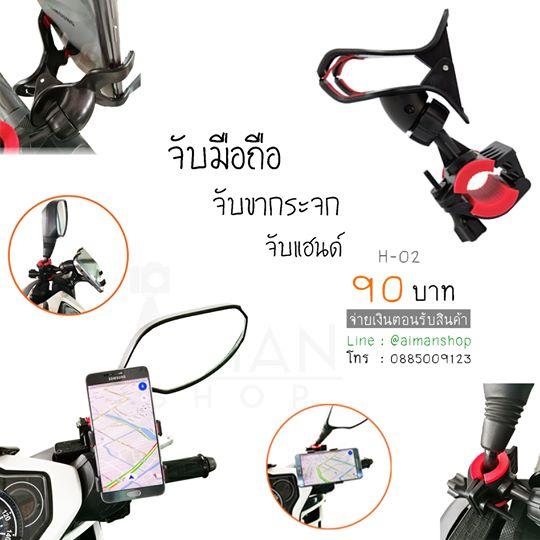 ตัวจับมือถือ สำหรับมอเตอร์ไซค์/จักรยาน (H-02)