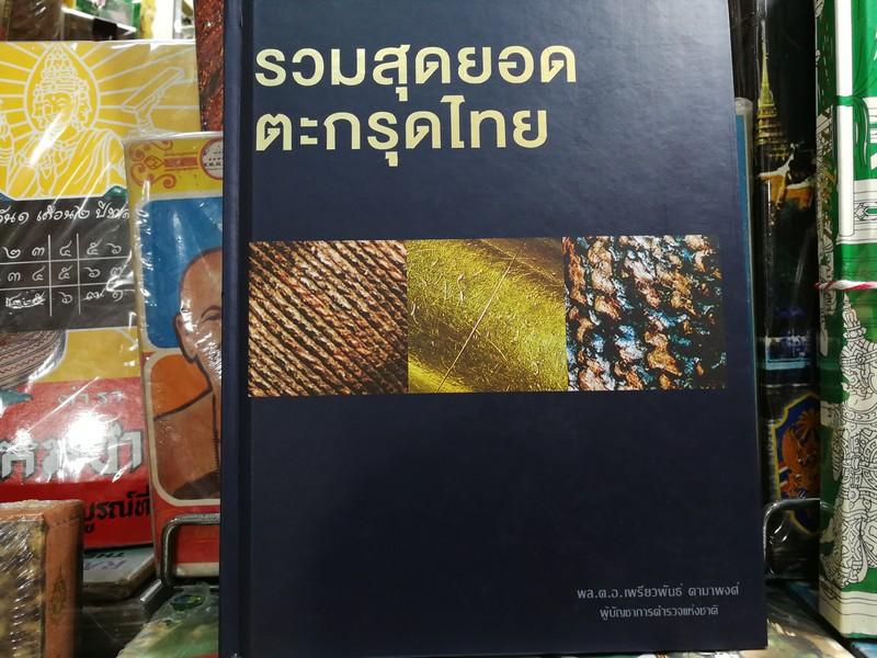 รวมสุดยอดตะกรุดทั่วไทย โดย พล.ต.อ.เพรียวพันธ์ ดามาพงศ์ ปกแข็งเล่มใหญ่ หนา 210 หน้า