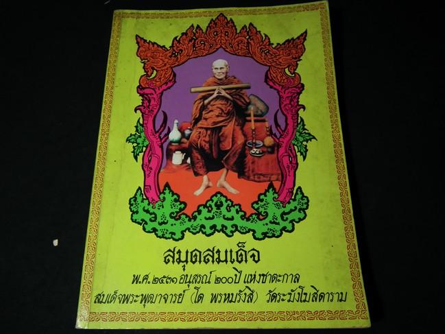 สมุดสมเด็จ อนุสรณ์ 200 ปี แห่งชาตะกาล สมเด็จพระพุฒาจารย์(โต พรหมรังสี) หนา 280 หน้า ปี 2531
