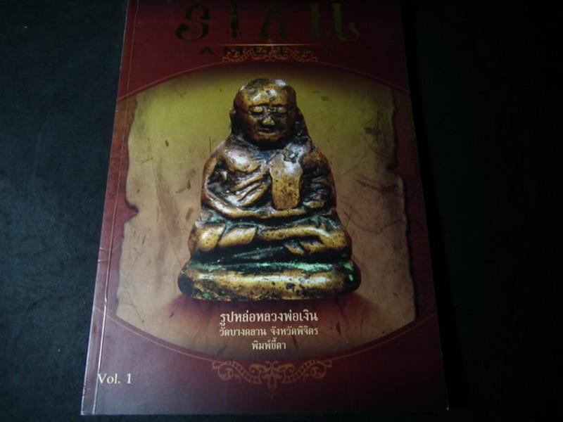 SIAM AMULET VOL 1 NO.1 เล่มเเรก ปี 2552
