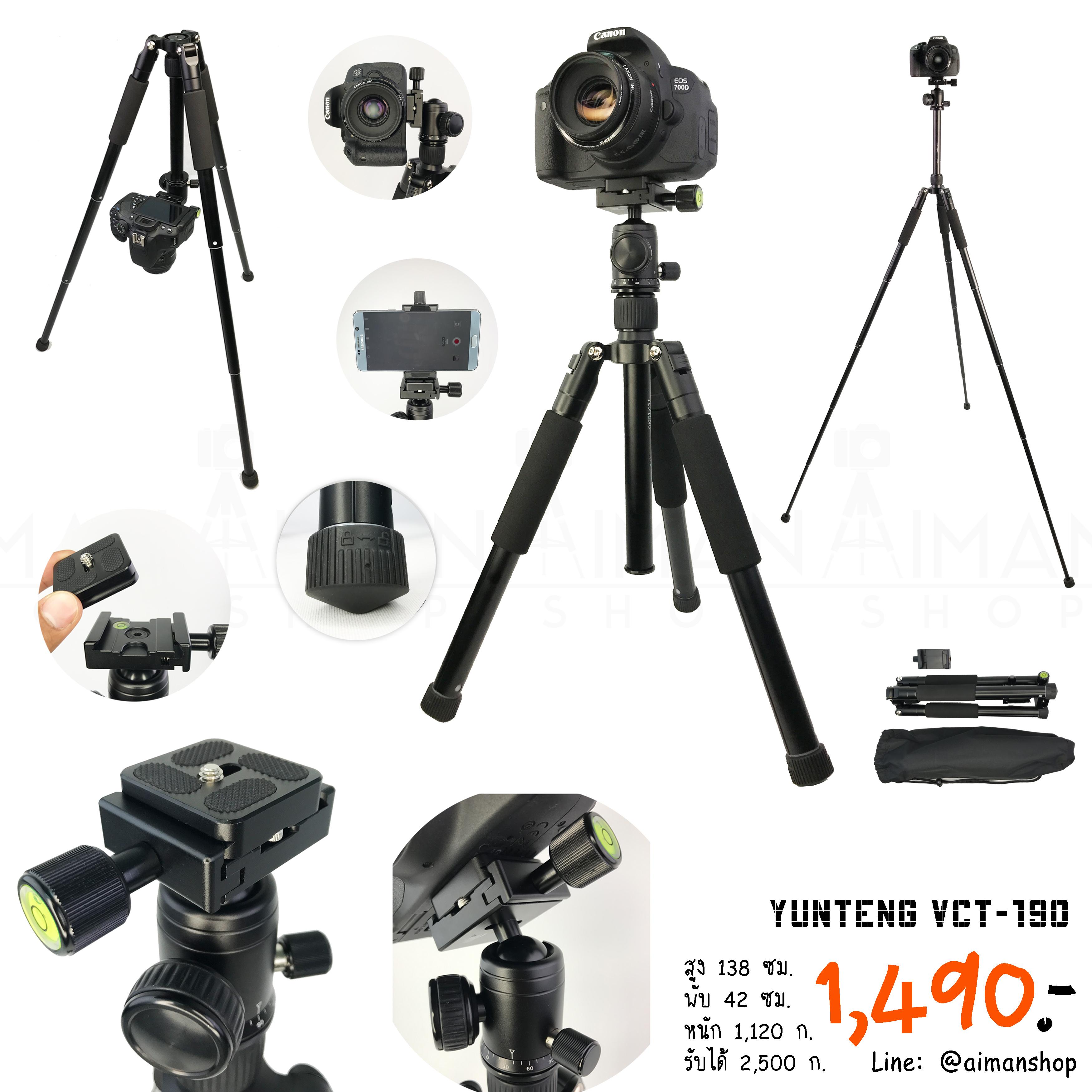 ขาตั้งกล้องหัวบอล Yunteng VCT-190