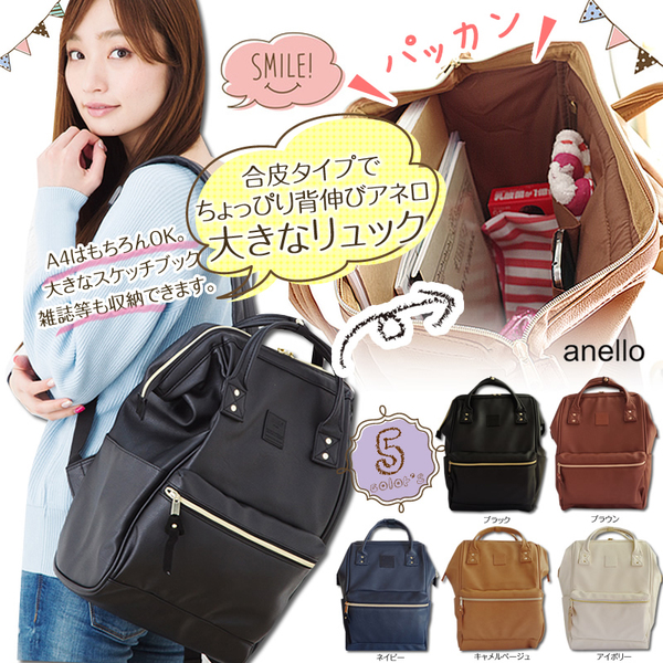 Anello synthetic leather cap-filled backpack