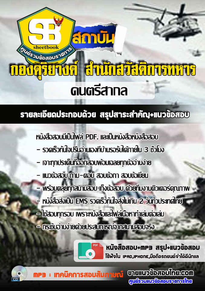 สรุปแนวข้อสอบดนตรีสากล กองดุริยางค์ สำนักสวัสดิการทหาร บก.กองทัพไทย