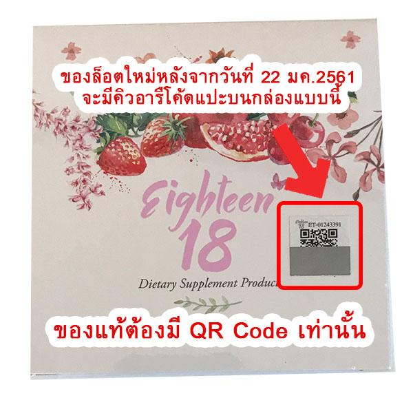 Eighteen 18 เอธ-ธีน 18 วิตามินแต้ว บรรจุ 30 เม็ด (แท้ มี QR Code)