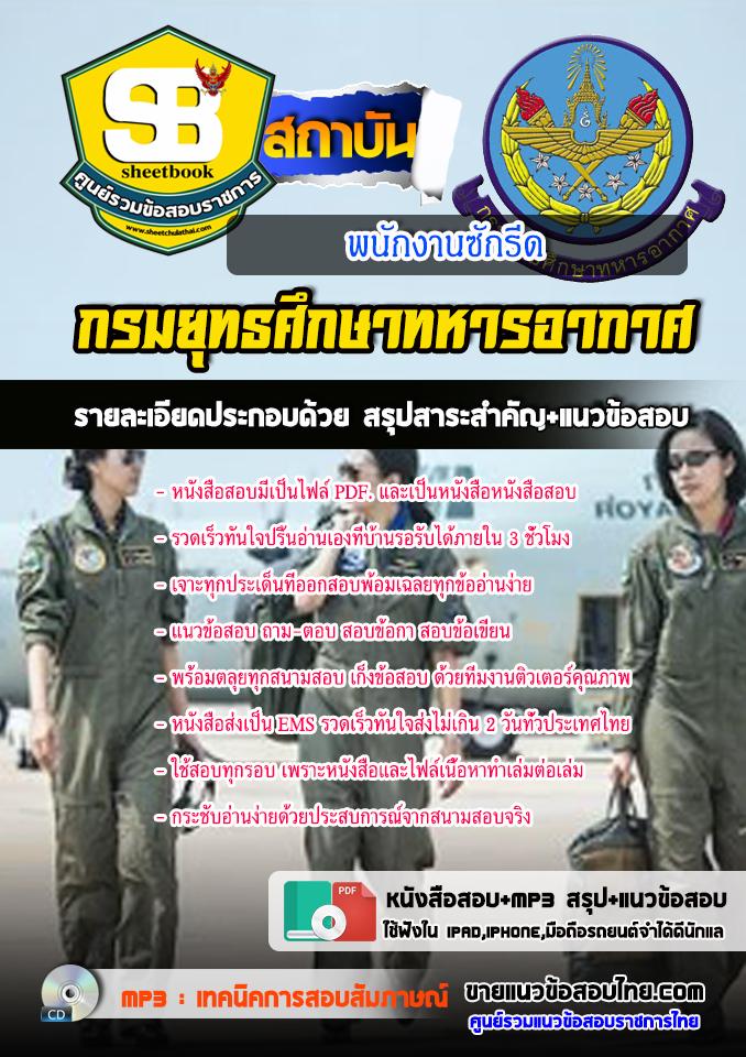สรุปแนวข้อสอบพนักงานซักรีด กรมยุทธศึกษาทหารอากาศ