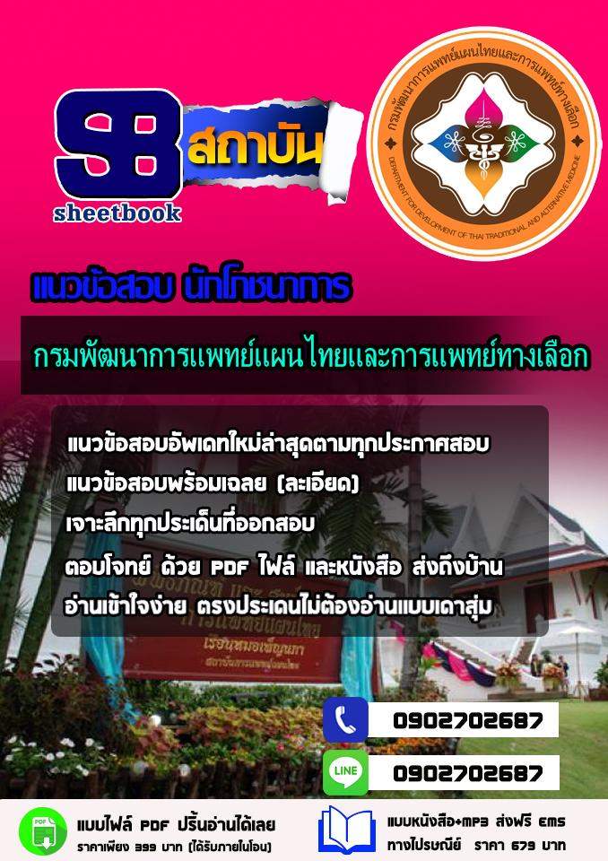 แนวข้อสอบนักโภชนาการ กรมพัฒนาการแพทย์แผนไทยและการแพทย์ทางเลือก