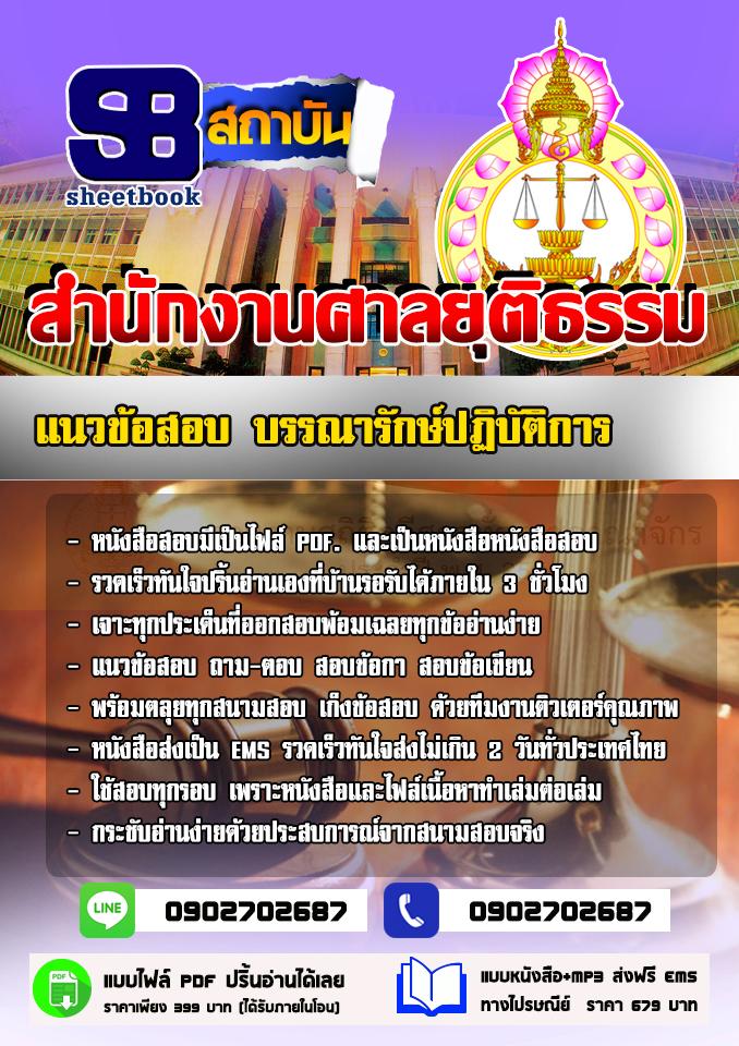 แนวข้อสอบ บรรณารักษ์ปฏิบัติการ สำนักงานศาลยุติธรรม