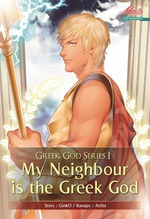 Greek God Series เล่ม 1 - 2