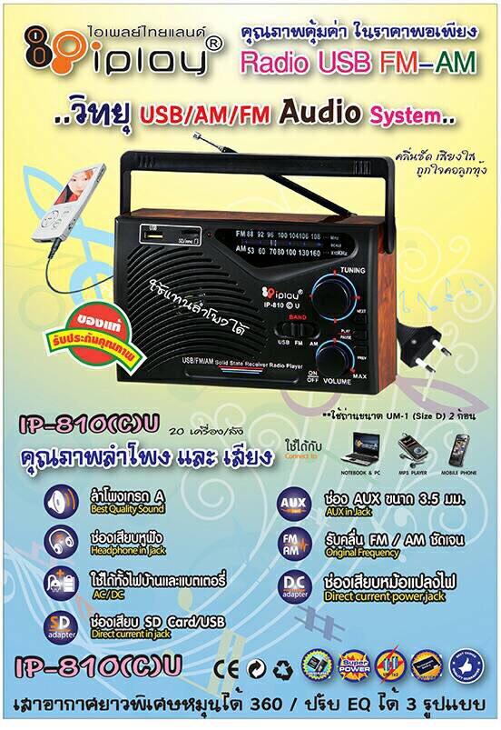 วิทยุ fm Iplay รุ่น IP-810 (C)U