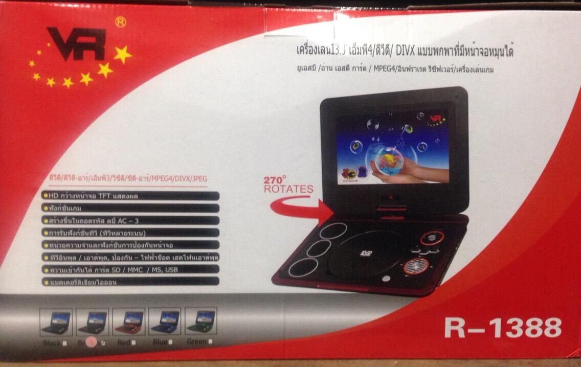 เครื่องเล่นดีวีดีพกพา DVD ยี่ห้อ VR ขนาด 12.8 นิ้ว