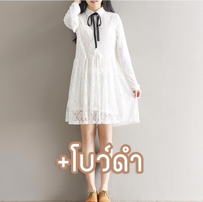 ชุดเดรสลูกไม้ ชุดผ้าลูกไม้สวยๆ สีขาว น่ารัก แฟชั่นเกาหลี แขนยาว ผูกโบว์ดำ