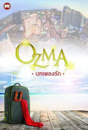 บทเพลงรัก - ออสม่า (ozma) *ใหม่/มือหนึ่ง แถมปก
