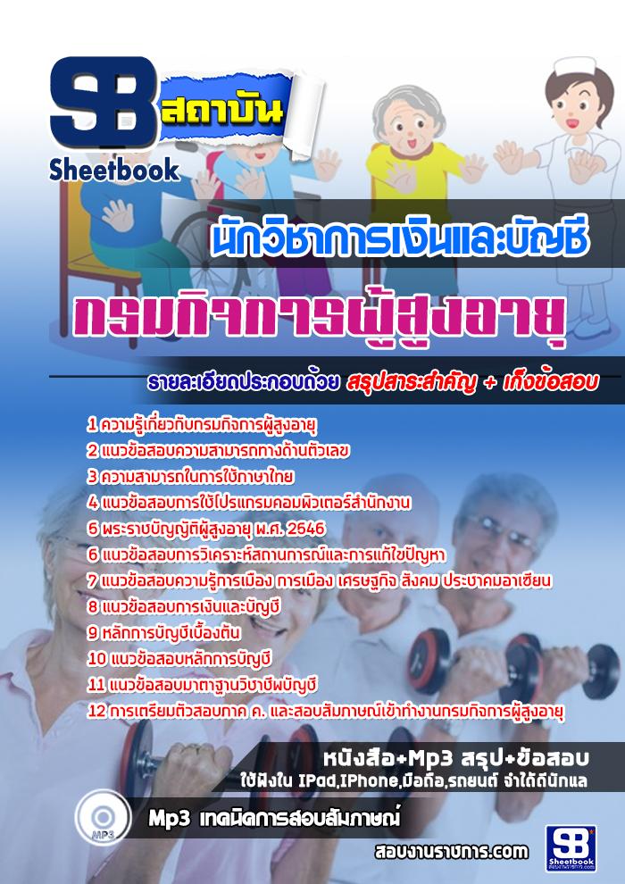 แนวข้อสอบนักวิชาการเงินและบัญชี กรมกิจการผู้สูงอายุ [พร้อมเฉลย]