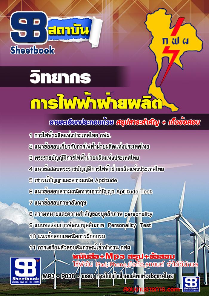 [NEW]แนวข้อสอบวิทยากร กฟผ. การไฟฟ้าผลิตแห่งประเทศไทย