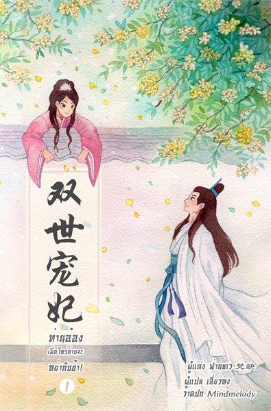 ท่านอ๋อง เมื่อไหร่ท่านจะหย่ากับข้า! เล่ม 1 By ฟ่านชเว 梵缺