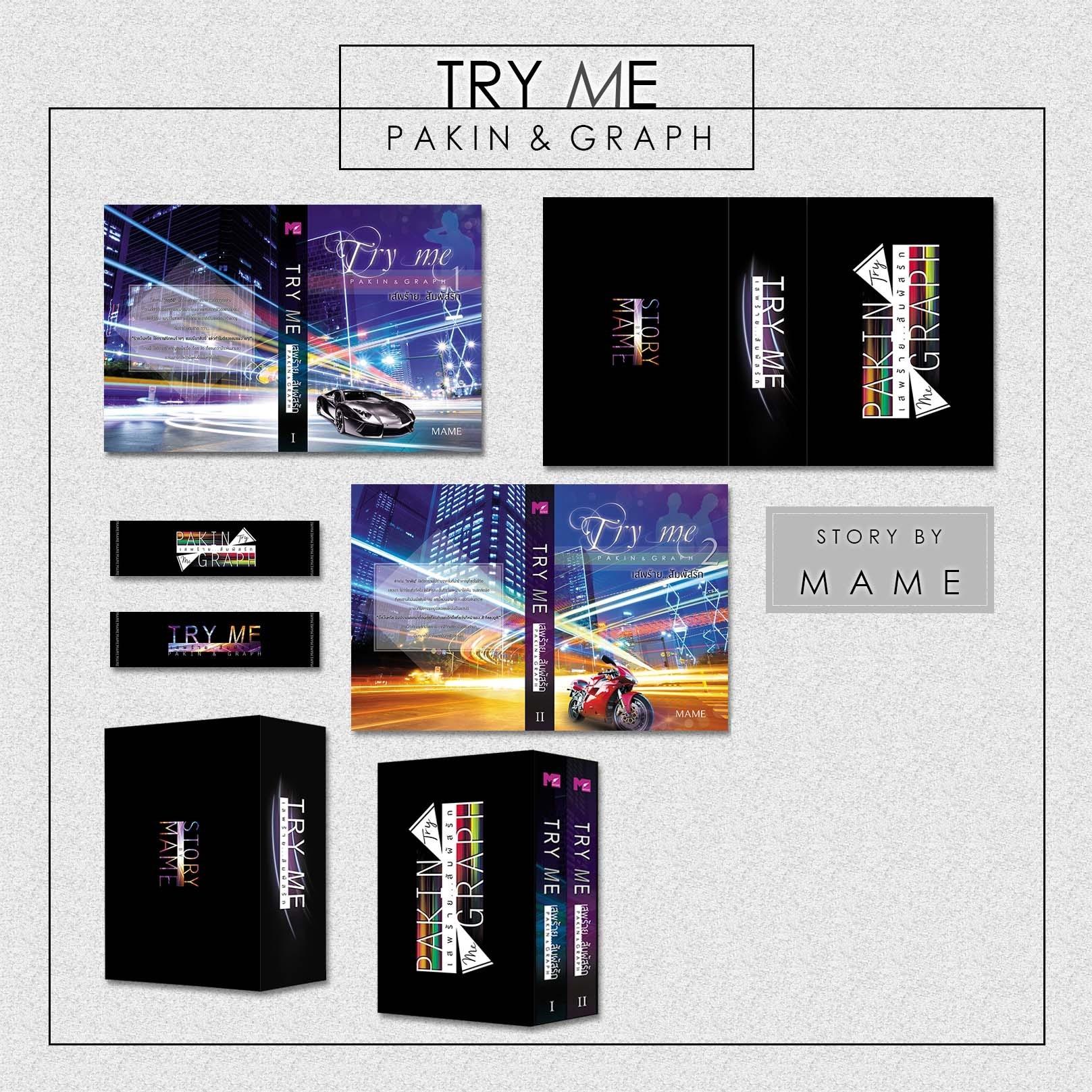 Boxset Try Me เสพร้าย...สัมผัสรัก by Mame