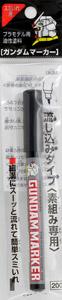 gm302P gundam marker Slushing Sumi-ire Pen gray (จิ้มไหล สีเทา)