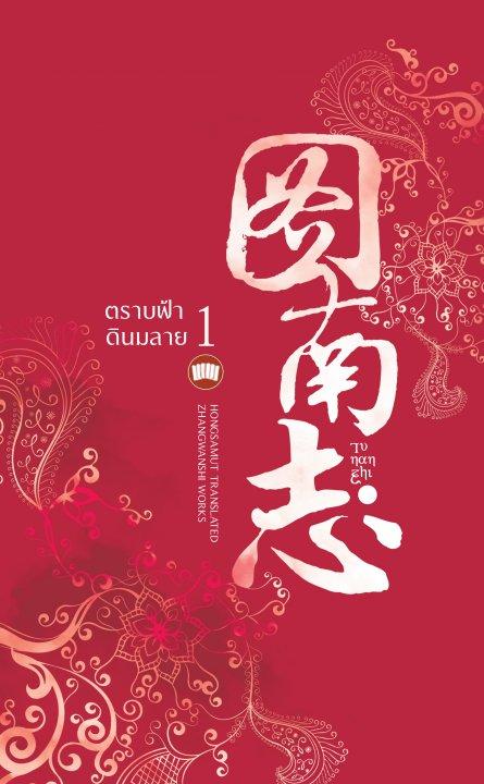 ตราบฟ้าดินมลาย (ถูหนานจื้อ : ปกอ่อน 3 เล่มจบ + แผ่นโปสเตอร์ในเล่ม) / จางหวั่นจือ แต่ง, hongsamut แปล *ใหม่/มือหนึ่ง พร้อมส่ง