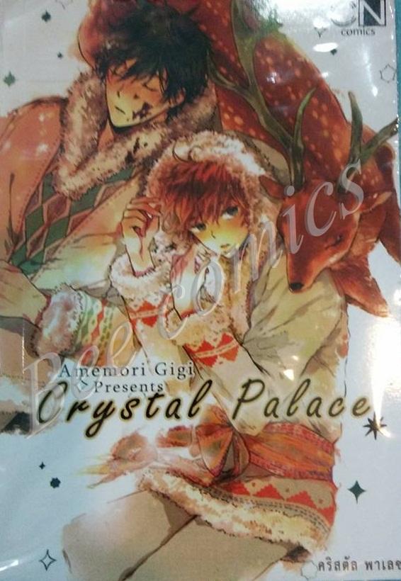 Crystal palace คริสตัลพาเลซ สินค้าเข้าร้าน 26/10/59