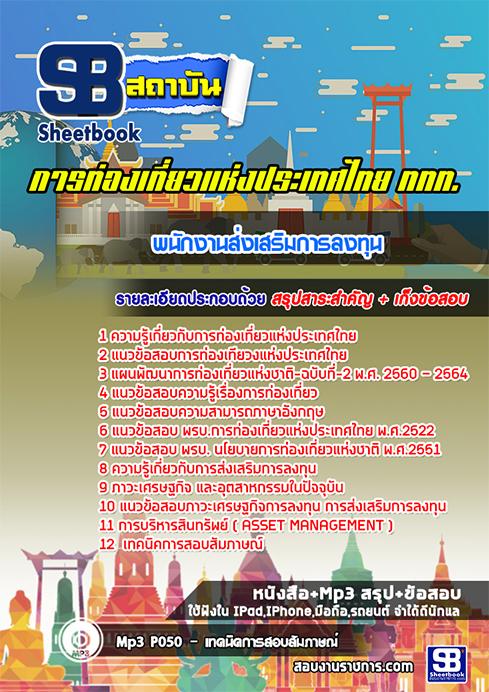 สรุปแนวข้อสอบพนักงานส่งเสริมการลงทุน ททท.การท่องเที่ยวแห่งประเทศไทย
