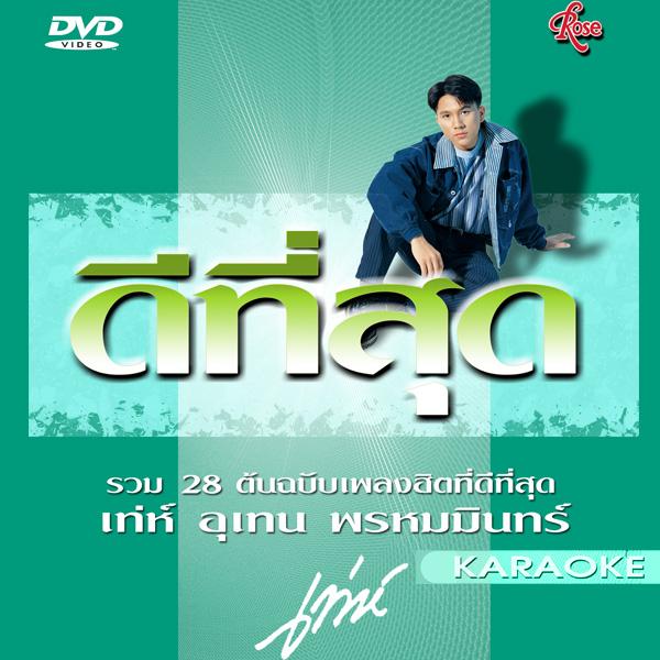 DVDดีที่สุด เท่ห์อุเทน พรหมมินทร์