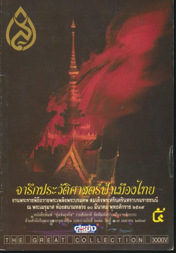 จารึกประวัติศาสตร์ฟ้าเมืองไทย