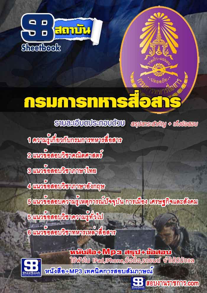 สรุปแนวข้อสอบทหารกองหนุน กรมการทหารสื่อสาร