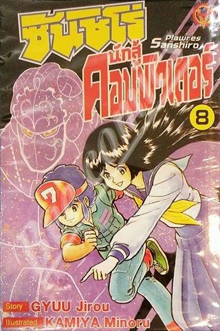 ซันชิโร่ นักสู้คอมพิวเตอร์ เล่ม 8 สินค้าเข้าร้านวันพุธที่ 27/9/60