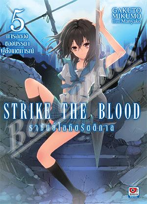 Strike the Blood ราชันย์โลหิตรัตติกาล เล่ม 5 สินค้าเข้าร้านวันศุกร์ที่ 23/6/60