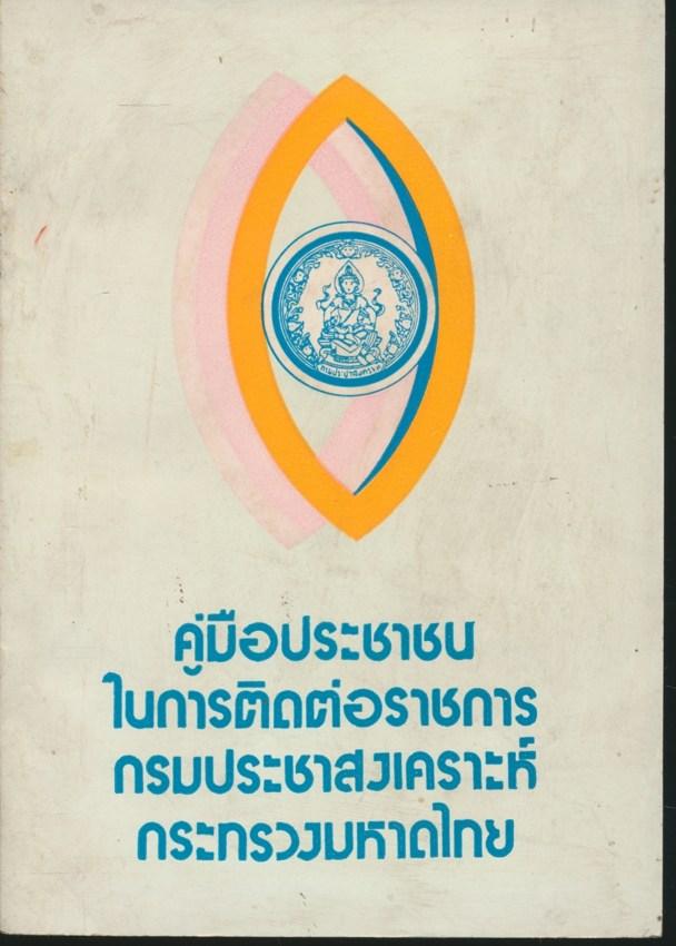 คู่มือประชาชนในการติดต่อราชการกรมประชาสงเคราะห์กระทรวงมหาดไทย