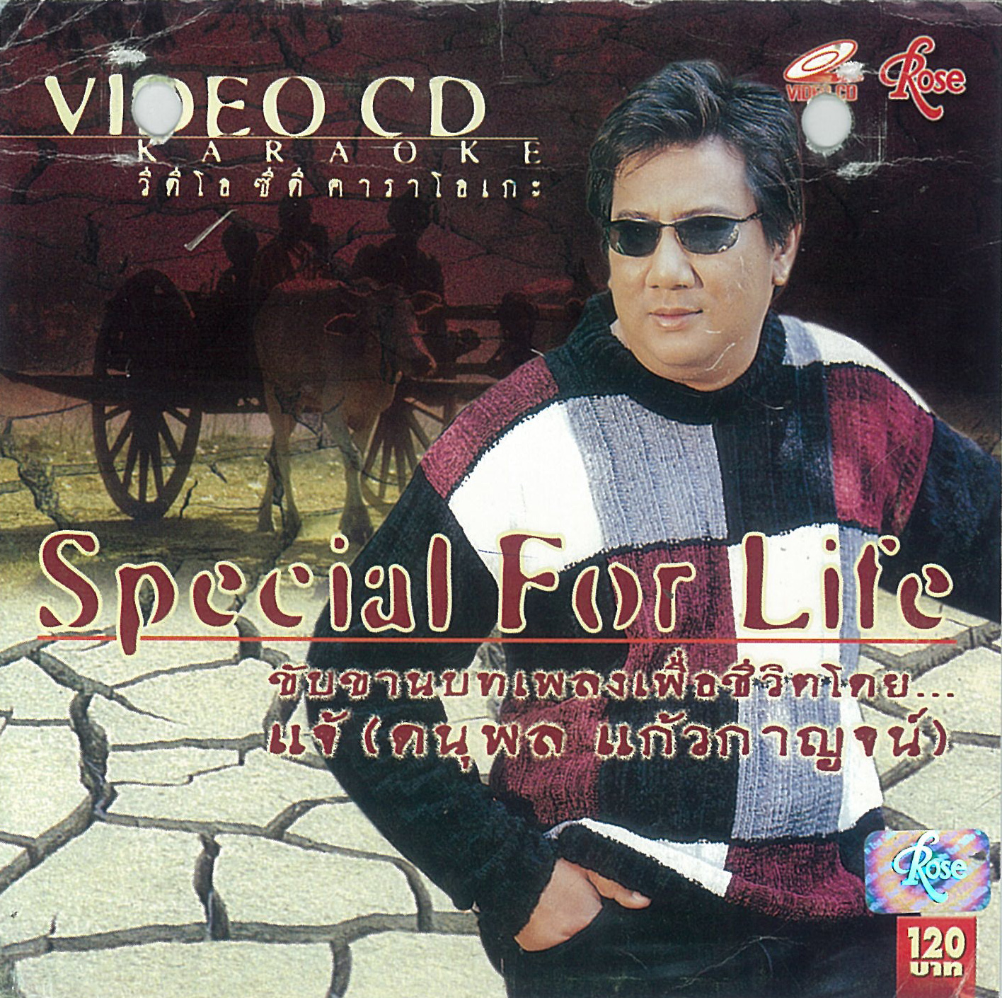 VCDแจ้ special for life