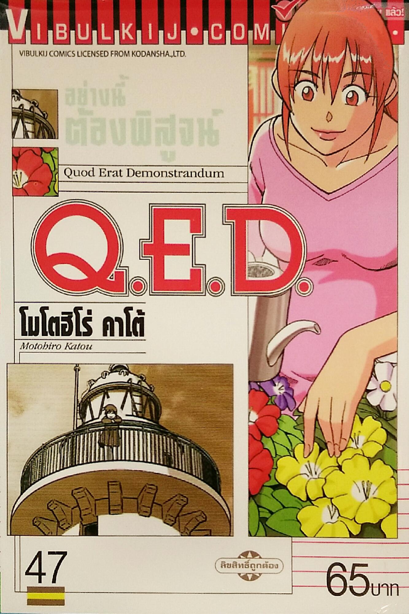อย่างนี้ต้องพิสูจน์ Q.E.D เล่ม 47 สินค้าเข้าร้านวันพุธที่ 22/2/60