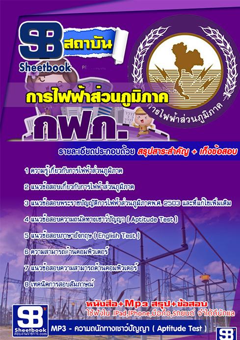 สรุปแนวข้อสอบ กฟภ. การไฟฟ้าส่วนภูมิภาค ปี 2561