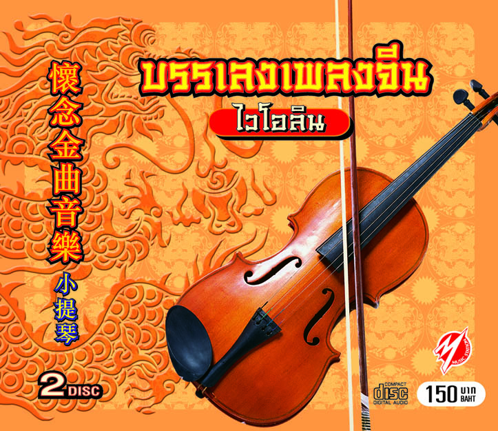 บรรเลงเพลงจีน ไวโอลิน (แพ็คคู่ 40 เพลง)