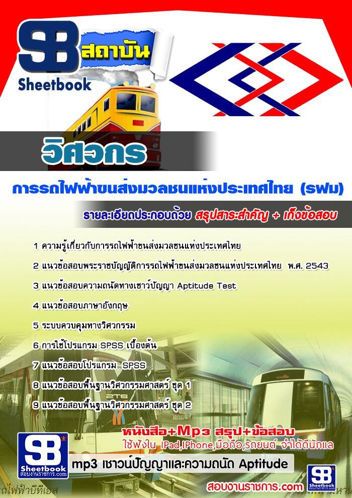 แนวข้อสอบวิศวกร การรถไฟฟ้าขนส่งมวลชนแห่งประเทศไทย (รฟม)