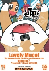 Lovely Muco! มูโกะ หมาน้อยป่วนกวนฮา เล่ม 7 สินค้าเข้าร้านวันศุกร์ที่ 8/9/60